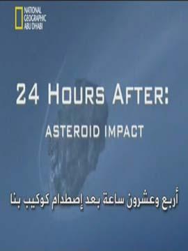 أربع وعشرون ساعة بعد إصطدام كويكب بنا