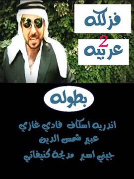 فزلكة عربية - الموسم الثاني