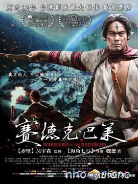 Warriors of the Rainbow: Seediq Bale - Part 2