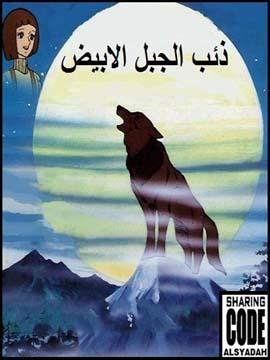 ذئب الجبل الأبيض