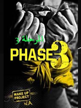 المرحلة 3 - Phase 3