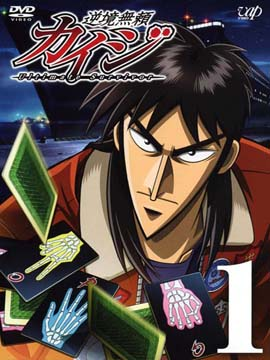 Kaiji - The Complete Season One