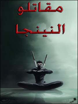 Les Guerriers Ninja - مقاتلو النينجا