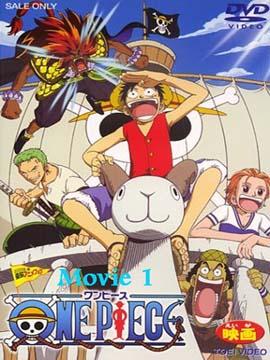 One Piece: The Movie 1
