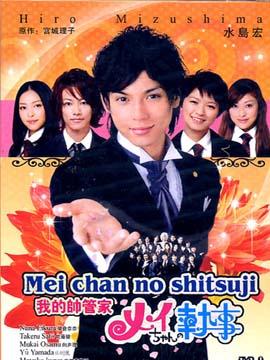 Mei-chan no Shitsuji