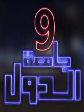 9 جامعة الدول
