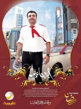 أبو جانتي - ملك  التاكسي - الموسم الثاني