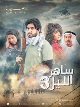 ساهر الليل - وطن النهار - الموسم الثالث