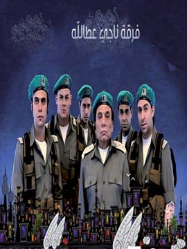 فرقة ناجي عطا الله