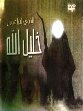 النبي إبراهيم خليل الله