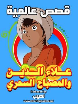 علاء الدين والمصباح السحري
