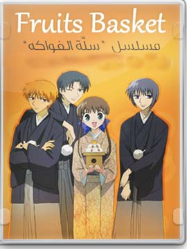 Fruits Basket - مدبلج