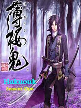 Hakuouki  - The Complete Season One