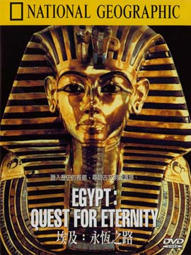 Egypt: Quest for Eternity