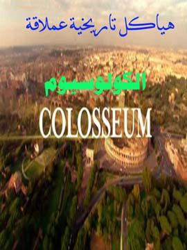 هياكل تاريخية عملاقة - الكولوسيوم