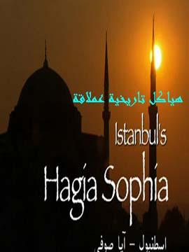 هياكل تاريخية عملاقة - آيا صوفيا
