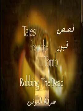 قصص قبور - سرقة الموتى