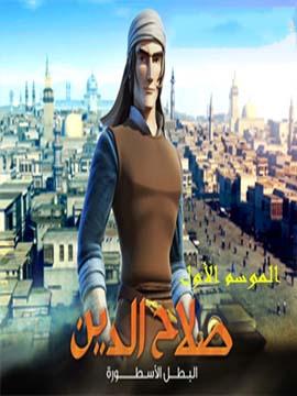صلاح الدين الأيوبي - البطل الأسطورة - الموسم الأول