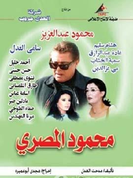 محمود المصري