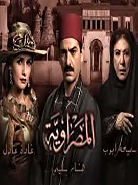 المصراوية - الجزء الأول
