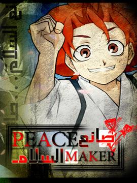 صانع السلام