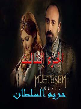 حريم السلطان - الجزء الثالث - مترجم