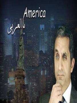أمريكا بالعربي
