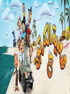 شعبية الكرتون - الموسم الثامن