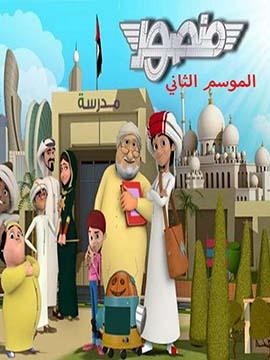 منصور - الموسم الثاني