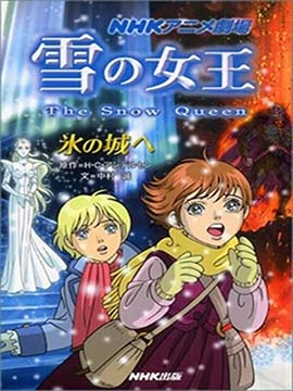 The Snow Queen - Yuki no Joou