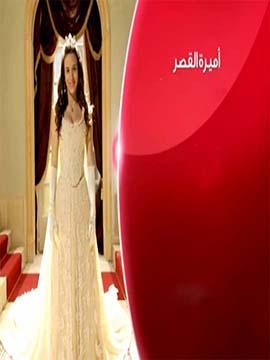 أميرة القصر - مدبلج