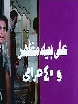 علي بيه مظهر و 40 حرامي