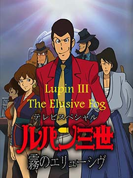 Lupin III - The Elusive Fog