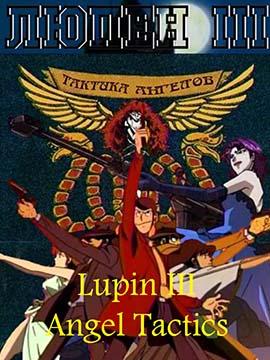 Lupin III - Angel Tactics