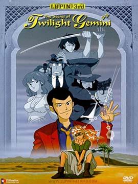 Lupin III - The Secret of Twilight Gemini