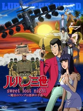 Lupin III - Sweet Lost Night