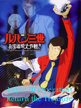 Lupin III - Operation Return the Treasure