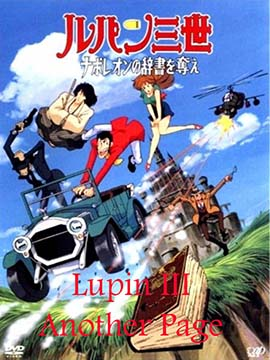Lupin III - Another Page