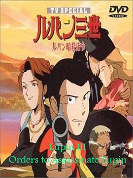 Lupin III - Orders to Assassinate Lupin