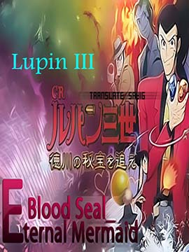 Lupin III - Blood Seal - Eternal Mermaid