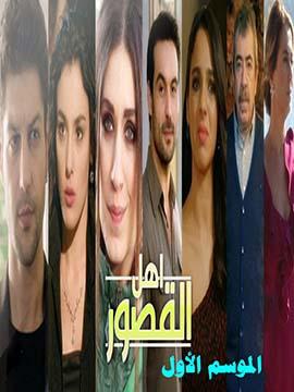 أهل القصور - الموسم الأول - مترجم
