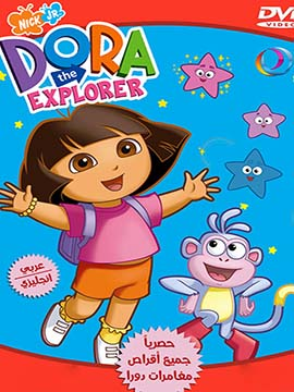 Dora The Explorer - The Collection - مدبلج