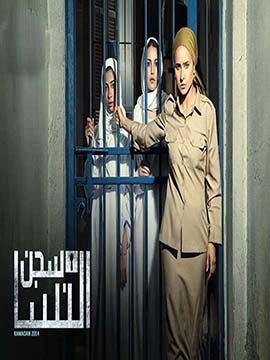 سجن النسا