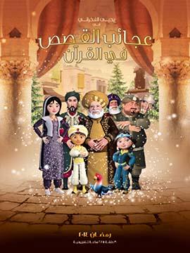عجائب القصص في القرآن