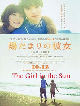 The Girl in the Sun