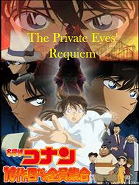 Detective Conan - The Private Eyes' Requiem