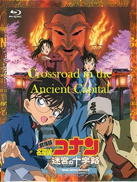 Detective Conan - Crossroad In The Ancient Capital