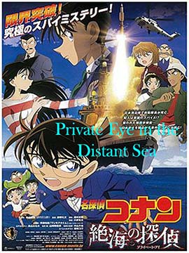 Detective Conan - Private Eye In The Distant Sea
