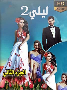 ليلى - الموسم الثاني - مدبلج