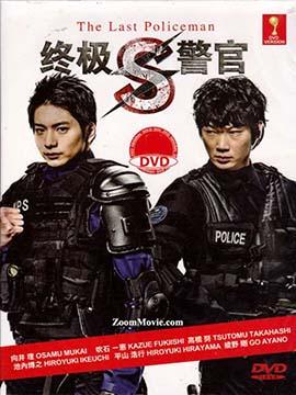 S - The Last Policeman